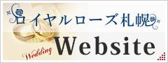 ロイヤルローズ札幌 Website